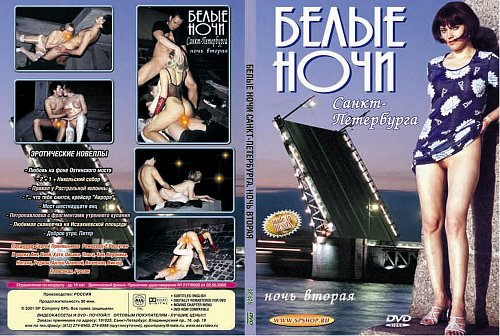 Белые ночи Санкт - Петербурга (2001-2002)