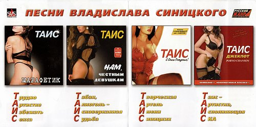 ТАИС - The Best! (XXX porno-chanson) - 2005