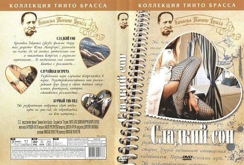 Sogno / Bendetta trasgressione / Fine Settimana a Lecco / Записки Тинто Брасса: Сладкий сон (1999)