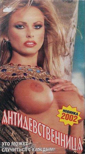 Антидевственница / Virgin Whore (2001)